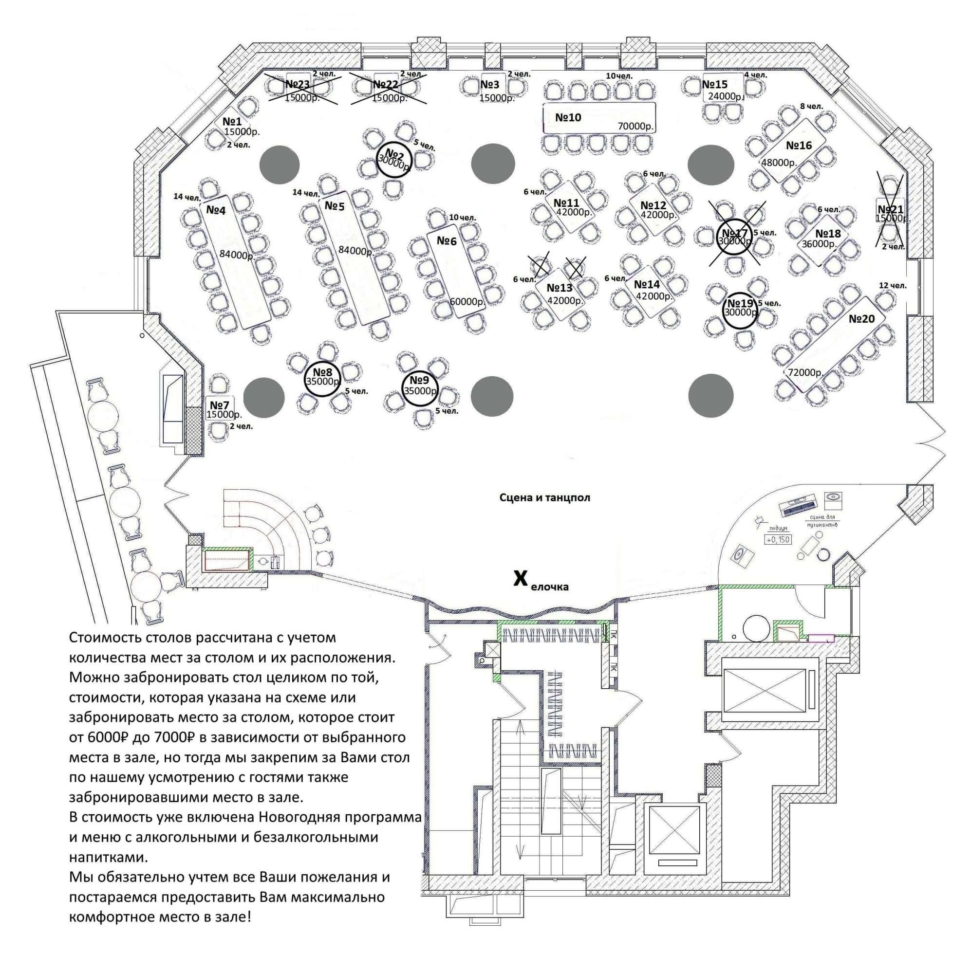 Схема рассадке в ресторане отеля Денарт