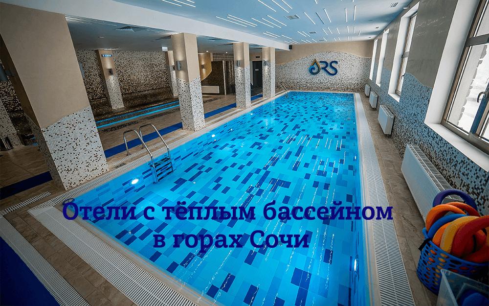 """Иллюстрация к статье """"Отели с тёплым бассейном в горах Сочи"""""""