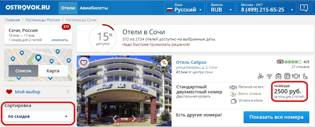 Скриншот с сайта Ostrovok.ru