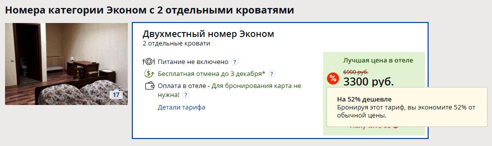 """Скриншот """"скидки на отели Сочи на Ostrovok """""""
