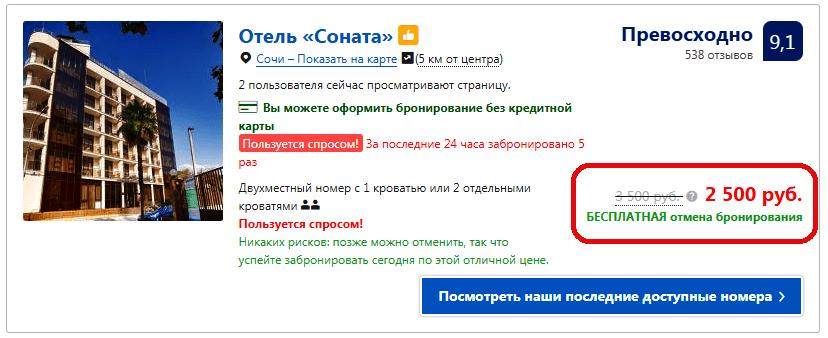 Скриншот с Booking.com