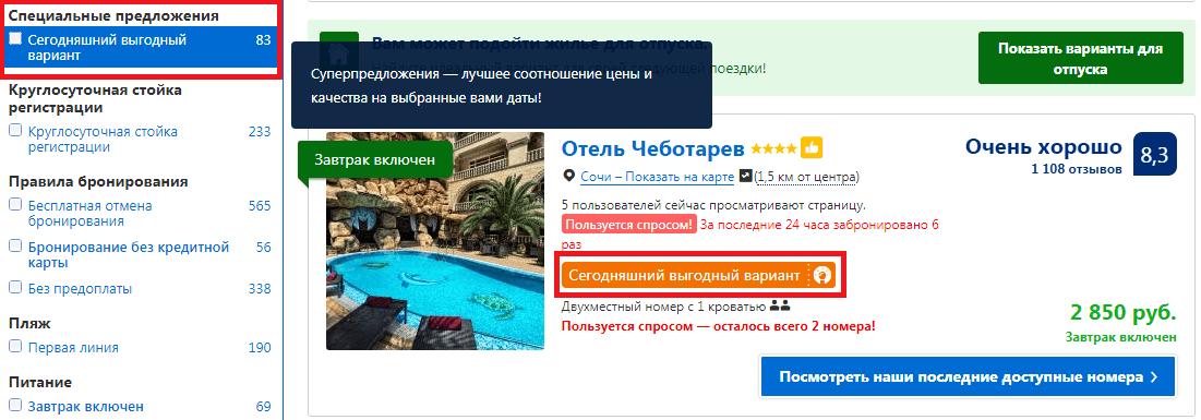 Скриншот с выгодными ценами на отель в Сочи