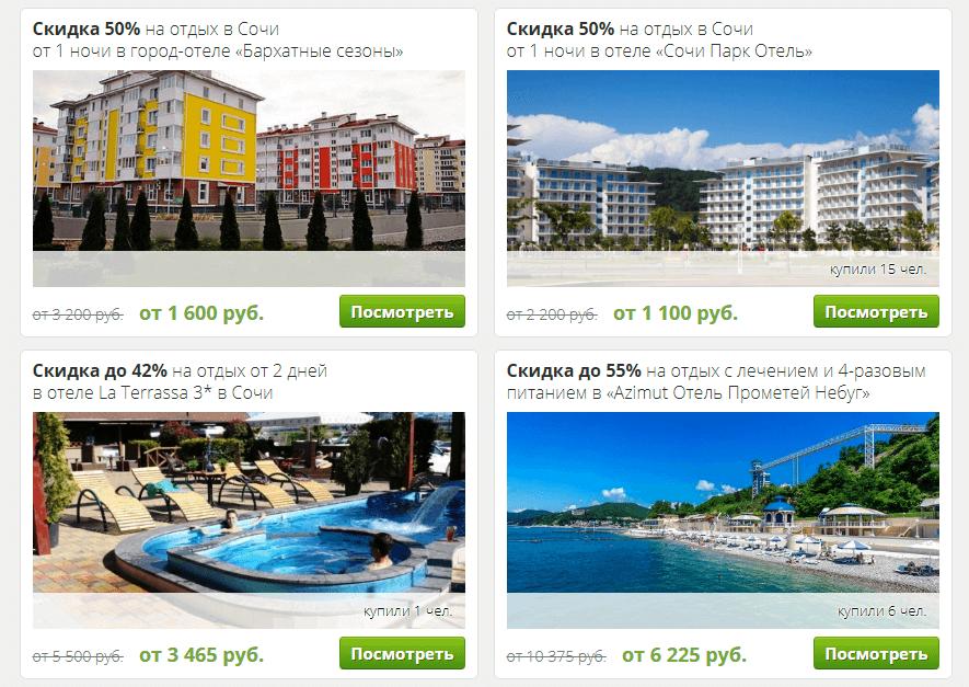 """Скриншот """"Акции и скидки на отели в Сочи на сайте Frendi.ru"""""""