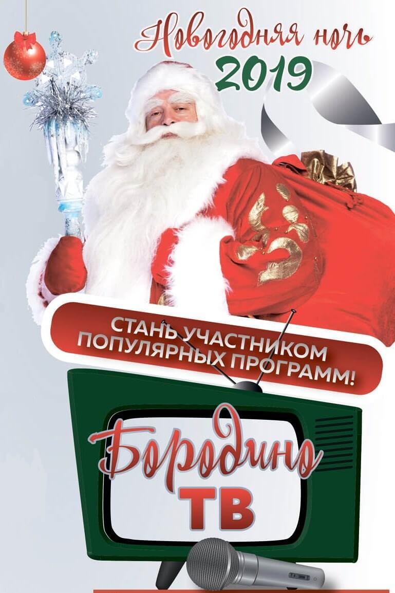 """Новый год в Москве, отели с программой - предложение от """"Бородино"""""""