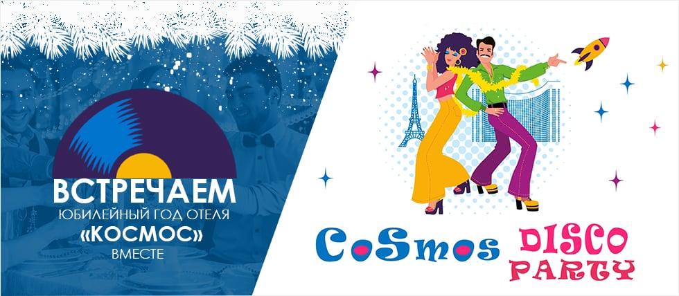 Афиша вечеринки COSMOS DISCO PARTY