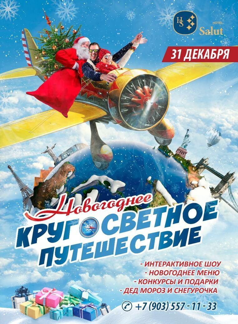 Афиша программы «Кругосветное путешествие» 31 декабря в Москве