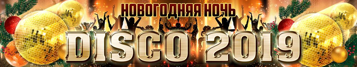 Москва, Новый год 2019, отели «Альфа» с программой