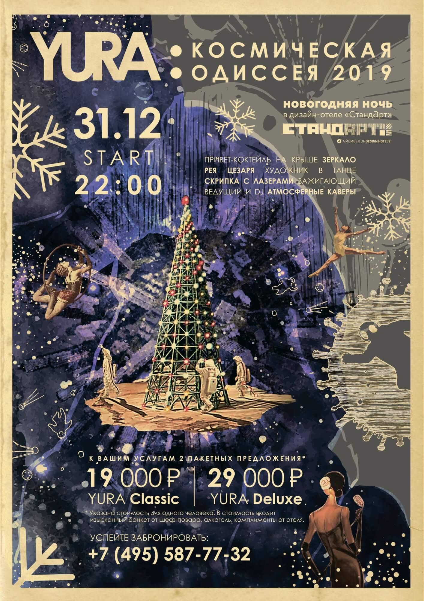 Новогодняя афиша московской гостиницы «СтандАрт»