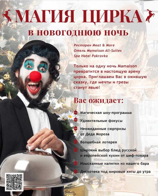 Программа на Новый год в отеле Mamaison в Москве