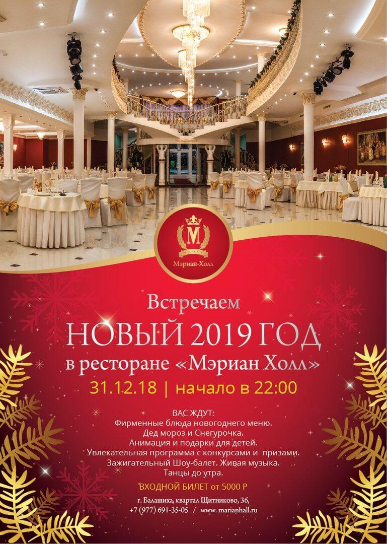 Новогодний банкет в ресторане Marian Hall (Москва)