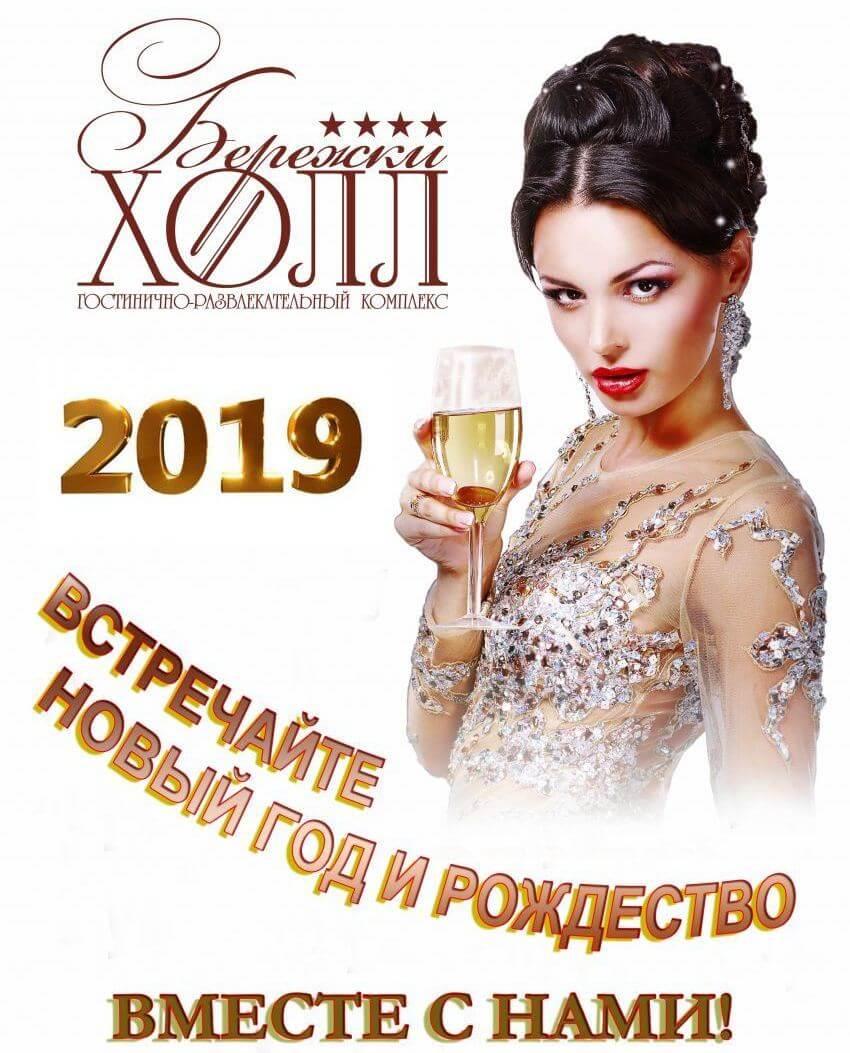 Новогодняя афиша Бережки-Холл (Подмосковье)