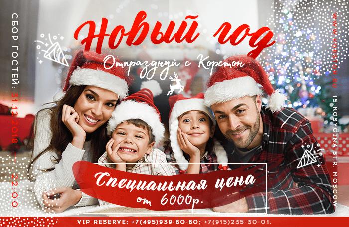 Новый год в ресторанах комплекса Корстон (Москва)