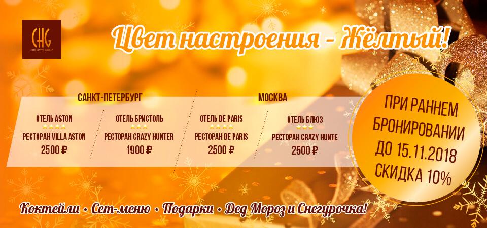 Праздничная программа «Цвет настроения – ЖЁЛТЫЙ!»