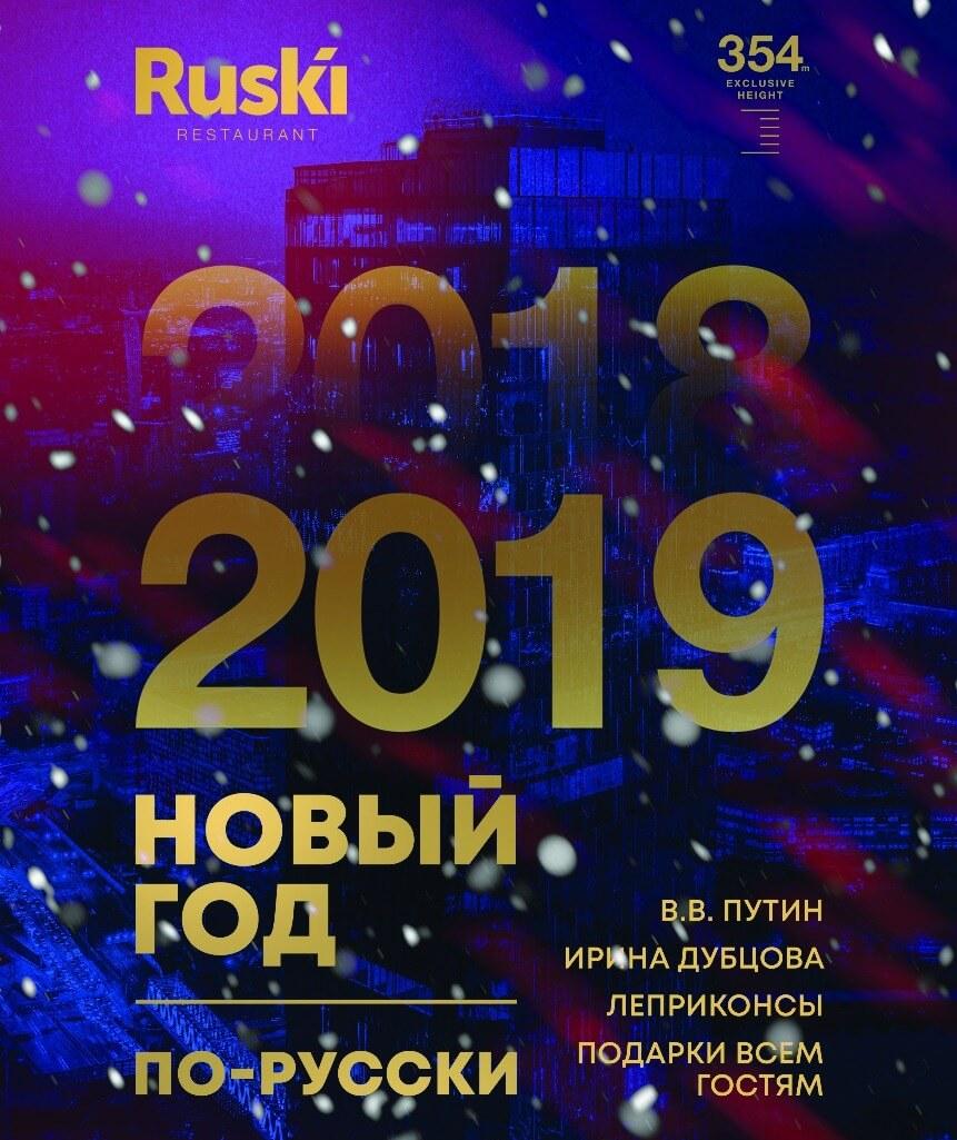 Новогодний банкет 31 декабря в московском ресторане Ruski