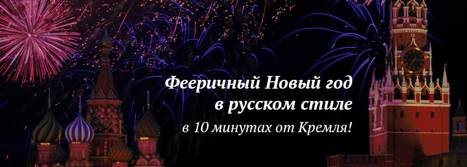 Новый год в отелях Москвы: предложение от «Петр I»