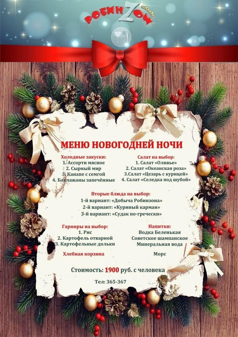 """Меню кафе при отеле """"Робинзон"""" (Калининград)"""