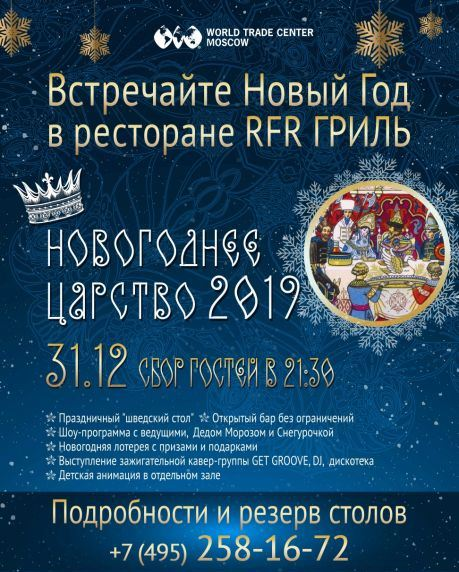 Афиша программы в Crowne Plaza Moscow (5 звезд)