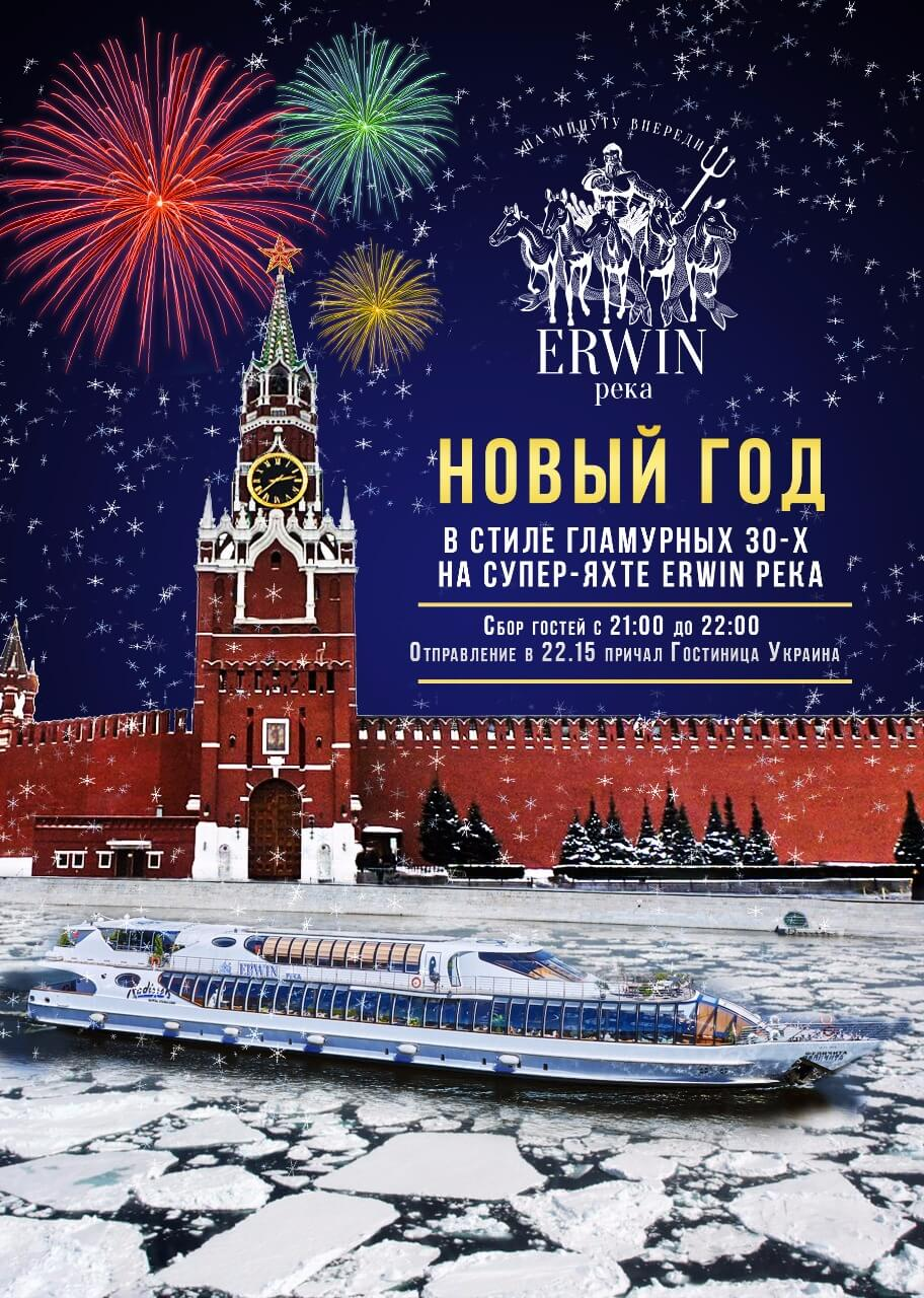 Новогодний круиз по Москве-реке от Radisson Royal