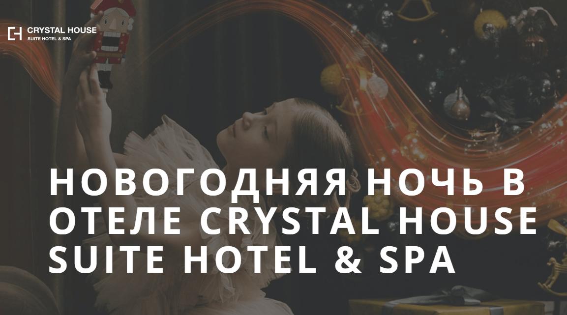 Афиша новогоднего банкета отеля Crystal House в Калининграде