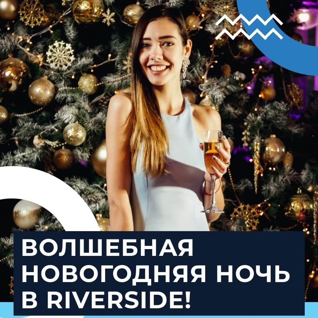 Новогодняя ночь 2019 в калининградском отеле RiverSide