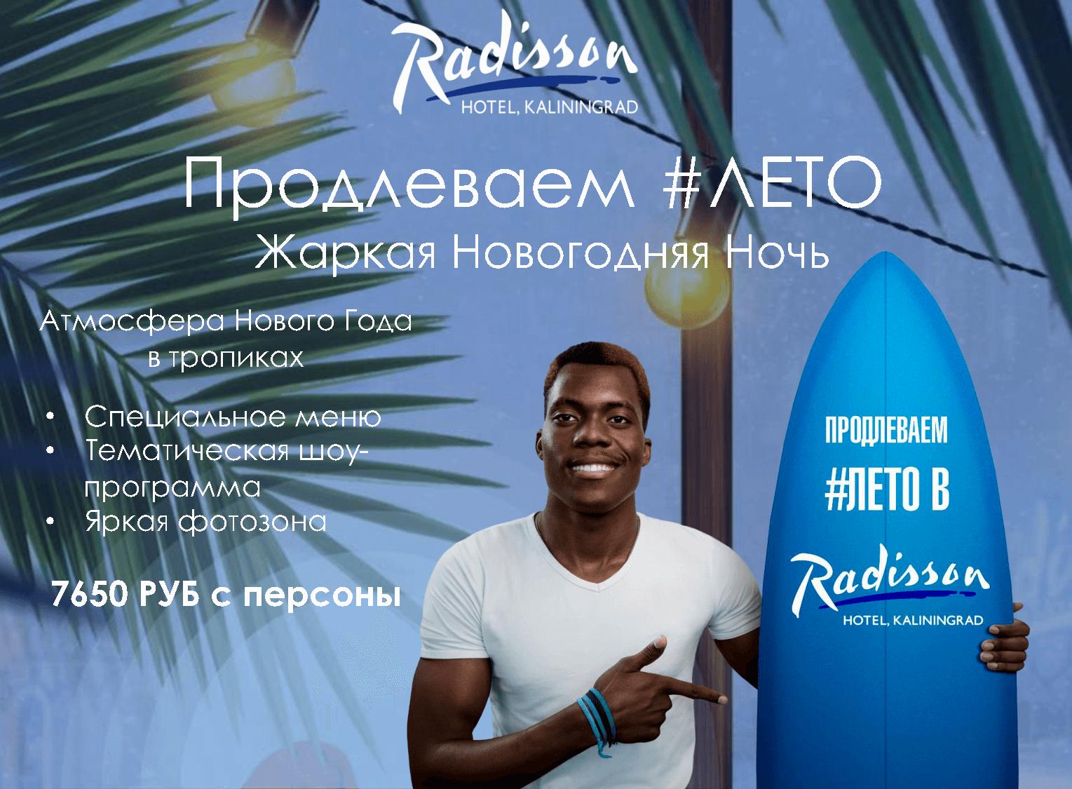 Новогодняя программа в Radisson Blu Kaliningrad (4 звезды)