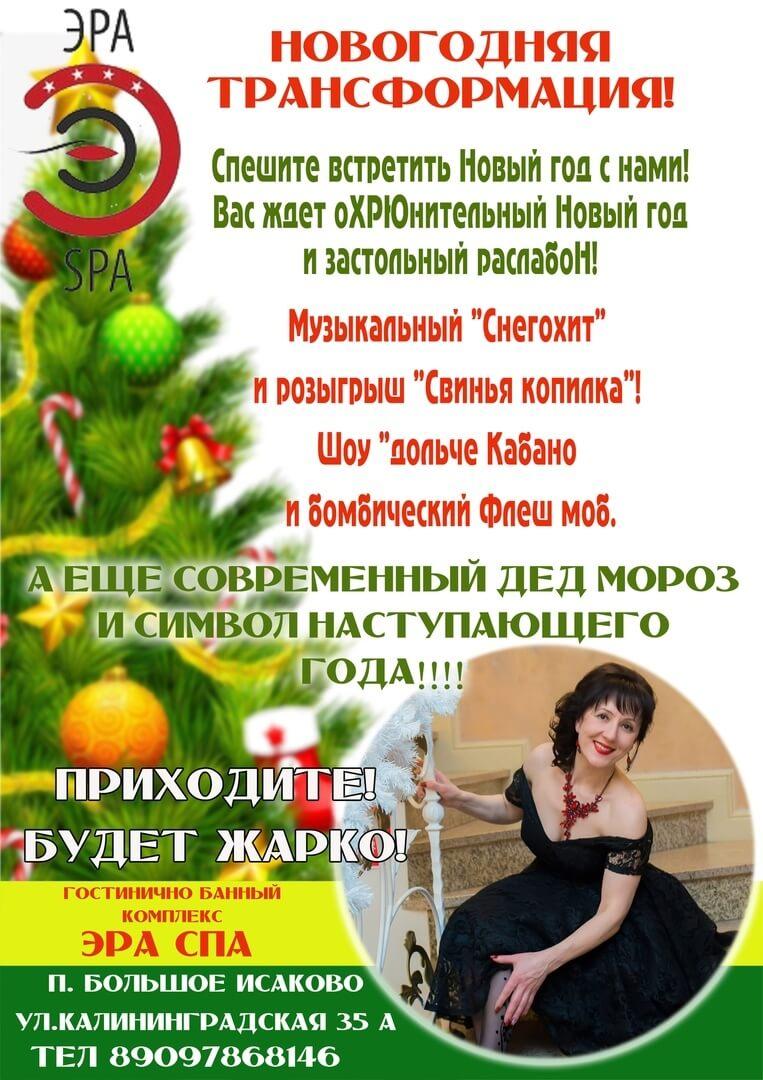 Новый год в Калининграде 2019, отель с программой