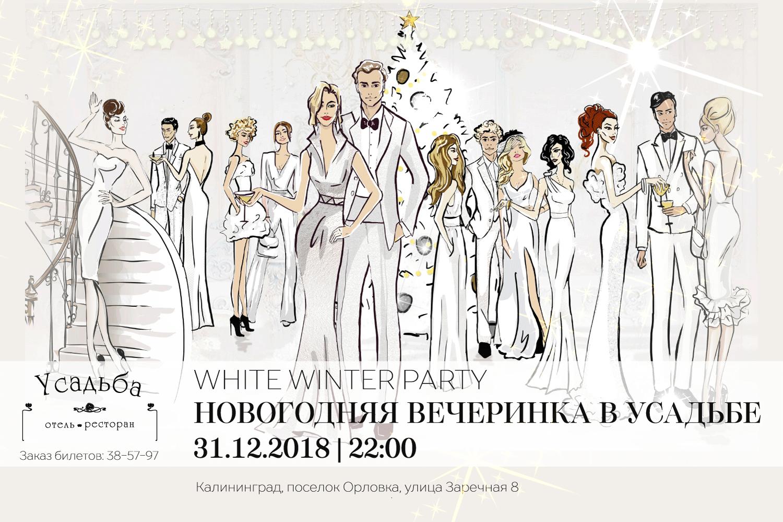 """Афиша """"Новогодняя вечеринка в отеле Усадьба"""""""
