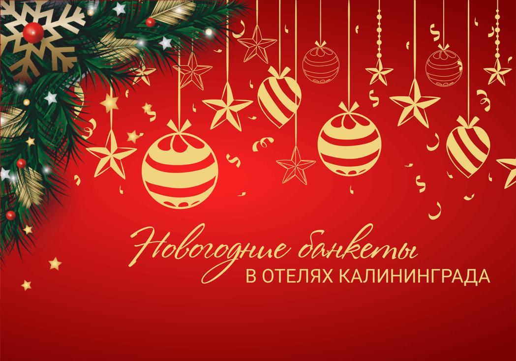 """Иллюстрация к статье """"Новый год 2019 в Калининграде: отели с программой"""""""