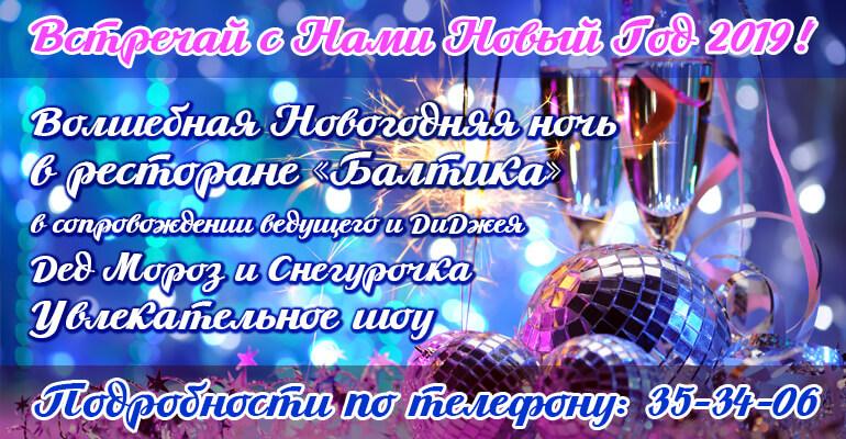 Новый год в Калининграде: отели с программой