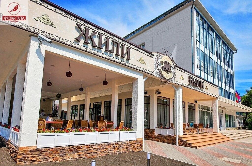 Фото ресторана Жили-Были