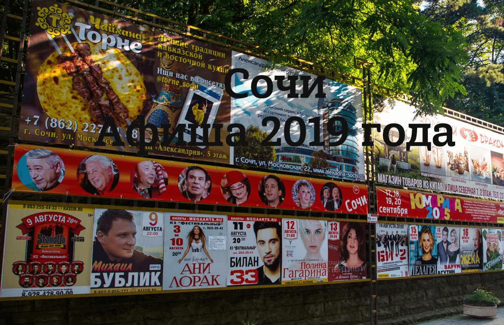 Афиша мероприятий в Сочи 2019, анонс на каждый день, всё самое интересное