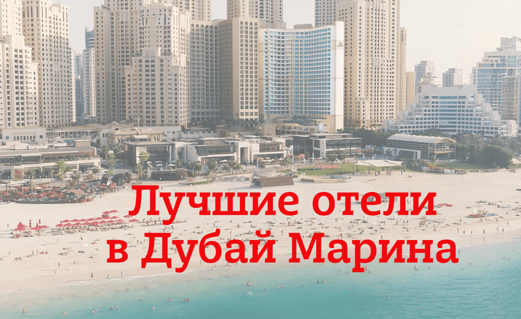 """Иллюстрация к статье """"Лучшие отели в Дубай Марина"""""""