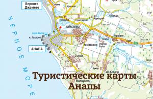 Анапа: карта отелей и достопримечательностей
